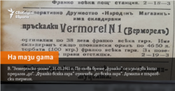 Zemedelsko Zname Newspaper, 31.01.1911