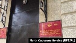 Военный комиссариат г. Ставрополь
