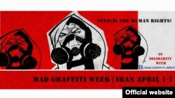 پوستر کمپین دیوارنگاری