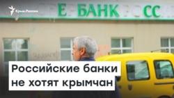 Российские банки не хотят крымчан | Радио Крым.Реалии