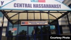 "Турецкая клиника ""Central Hospital"", Ашхабад"