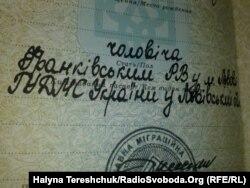 Паспорт без російськомовних записів