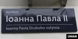 Табличка з назвою вулиці Іоанна Павла Другого, Київ, 15 жовтня 2017 року. У столицы України цього дня урочисто відкрили вулицю Івана Павла Другого, папи Римського, предстоятеля римо-католицької церкви з 16 жовтня 1978 по 2 квітня 2005 року