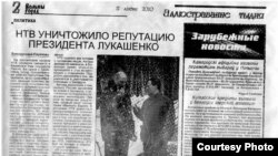 Старонка газэты «Вольны горад»