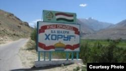 Въезд в город Хорог, Таджикистан.