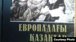 """Журналист Досан Баймолданың """"Европадағы қазақтар"""" атты кітабы. (Сурет Досан Баймолданың Facebook-тегі парақшасынан алынды)."""