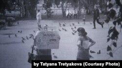 Татьяна Третьякова вышла в пикет, чтобы собрать денег на штраф подруге