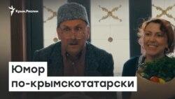 Юмор по-крымскотатарски | Доброе утро, Крым