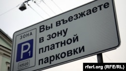 Территории платной парковки в Москве расширяются