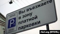 Зона платной парковки в Москве скоро дойдет до МКАД
