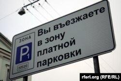 В 2014 году в Москве была расширена зона платной парковки, в 2015-м, как ожидается, будет установлена плата за въезд в Москву