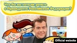 Сайт «Узнай президента.ру» объяснит, есть ли в стране демократия, на нормальном детском языке
