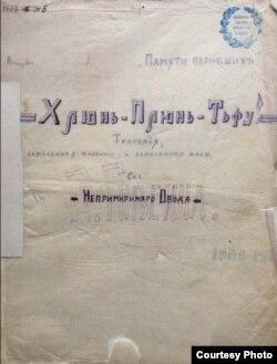 Рукописная пьеса Григория Гнесина