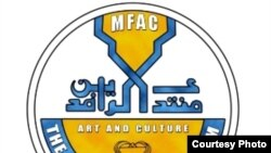 شعار منتدى الرافدين للثقافة والفنون