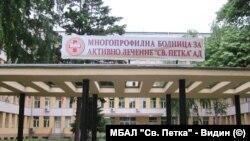 "МБАЛ ""Св. Петка"" - Видин"