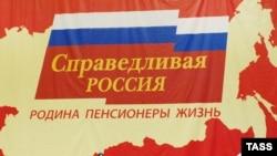 Свердловское отделение «Справедливой России» входит в предвыборную кампанию без лидера