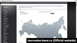 Офіційні дилери й авторизовані станції технічного обслуговування Mercedes-Benz у Росії