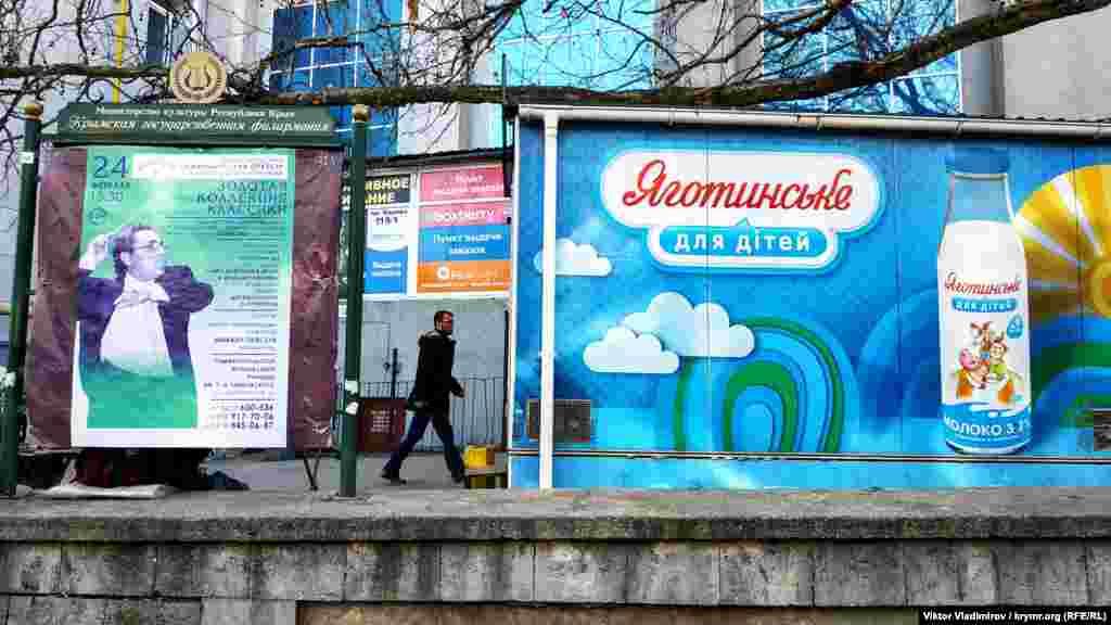 Реклама украинской торговой марки на объекте по продаже молочной продукции в центре Симферополя