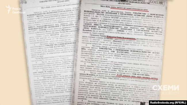 Дружина Ковальчука купила корпоративні права на фірму, що володіє майном на 130 мільйонів, за 78 тисяч
