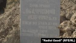 Могила Рахмона Сафаралиева