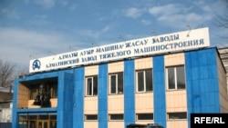 Здание Алматинского завода тяжелого машиностроения.