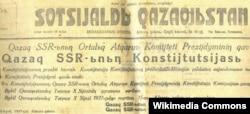 Випуск газети «Sotsijaldь Qazaƣьstan» («Соціалістичний Казахстан») за 1937 рік (спецвипуск про Конституцію Казахської РСР)
