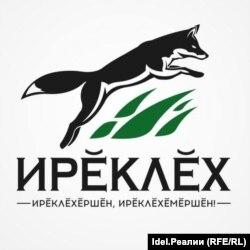 """Лого """"Ирĕклĕх"""" """"За нашу и вашу свободу"""""""
