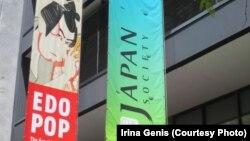 Японский центр в Нью-Йорке (фото: Ирина Генис)