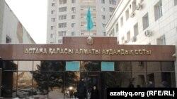 Алматы аудандық соты. Астана, 19 қараша 2014 жыл.