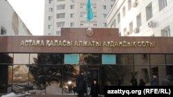 Астананың Алматы аудандық соты (Көрнекі сурет).