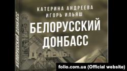 Білоруські журналісти написали книгу про роль Білорусі у війні на Донбасі