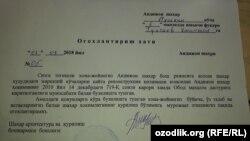 Письмо-уведомление, отправленное владельцам снесенных домов вечером 7 мая.