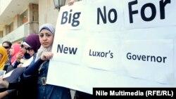 من مظاهرة ضد محافظ الاقصر الجديد