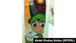"""ملصق إعلاني لمحطة """"بيليستانك"""" الكردية للأطفال"""