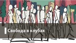 Свобода в клубах. Харьковский майдан: уроки противостояния