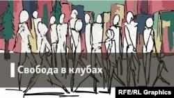 Свобода в клубах. Донецкий аэропорт.