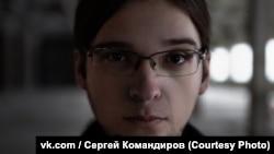 Сергей Командиров