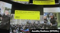 Amensty International-ի զեկույցը Ադրբեջանի վերաբերյալ, արխիվային լուսանկար
