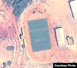 زمین فوتبال در جزیره ابوموسی