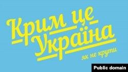 Логотип проекту «Крим – це Україна! Як не крути»