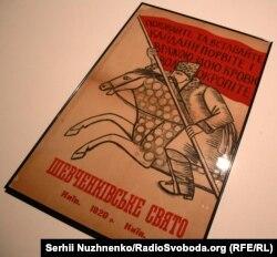 Іван Бойчук «Шевченківське свято», 1920