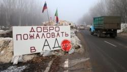 Дороги к свободе. Статус Донбасса