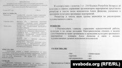 Пратакол аб забароне канцэрту Алеся Дзянісава