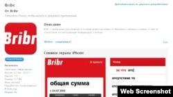 Скриншот сайта Bribr.org, который призван помогать в борьбе со взяточничеством в России.
