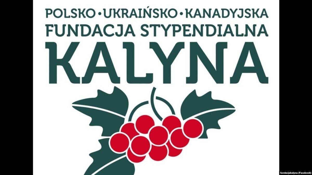 В Польше учредили стипендию для детей воинов Украины и исследователей польско-украинского прошлого