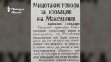 Standart Newspaper, 9.03.1993