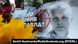 Памятная акция в Киева в честь Павла Шеремета