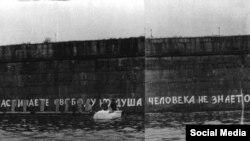 Сотрудники КНБ закрывают призыв к свободе крышками от гробов (1976 год)