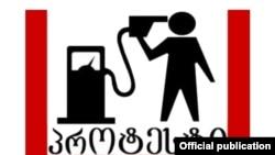 "На плакате написано ""Протест против грузинских цен на бензин"""