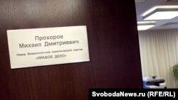 """Михаилу Прохорову больше не по пути с """"Правым делом"""""""